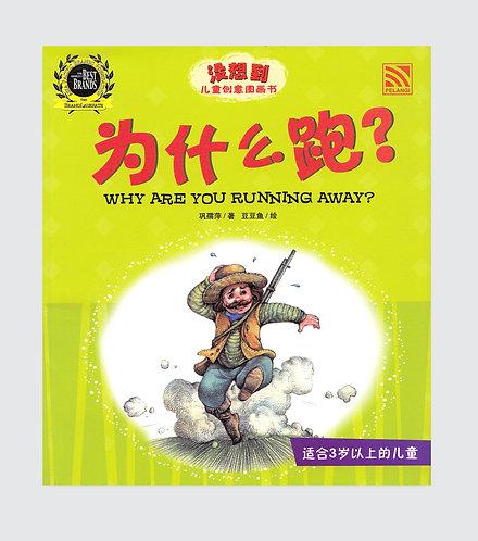 Bilingual English - Mandarin - Why Are You Running Away?