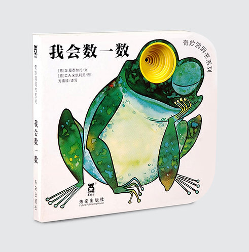 Chinese Board Book - 我会数一数 I Can Count