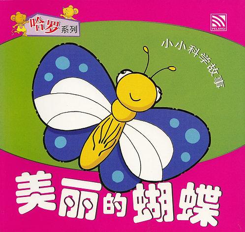 美丽的胡铁 The Beautiful Butterfly (Little Science Series)