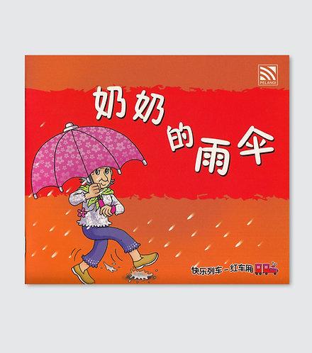 Chinese Story Book -奶奶的雨伞 Grandma's Umbrella