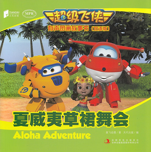 Super Wings 超级飞侠 (Bilingual) - Aloha Adventures
