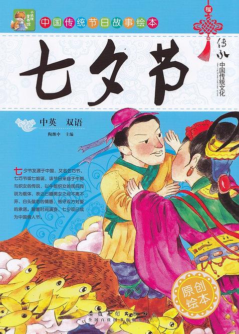七夕节 Chinese Valentine's Day (Bilingual)