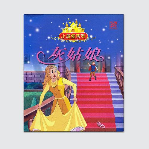 Chinese Story Book - 灰姑娘 Cinderella