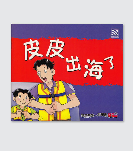 Chinese Story Book - 皮皮出海了 Pi-Pi Goes Out to Sea
