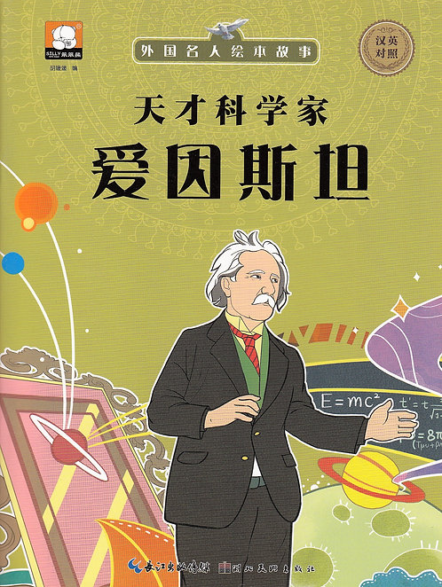 Famous People West: 爱因斯坦 Einstein (Bilingual)