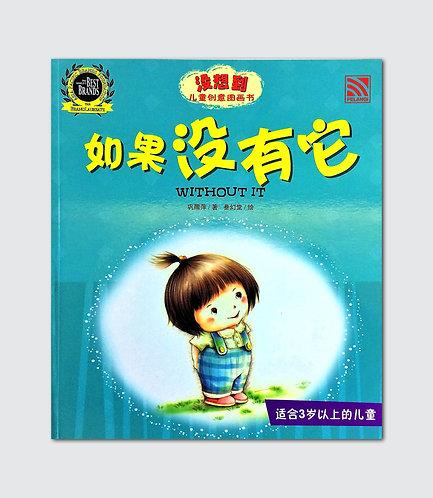 Bilingual English - Mandarin - Without You