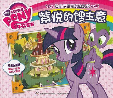 My Little Pony - Lesson Zero 紫悦的馊主意