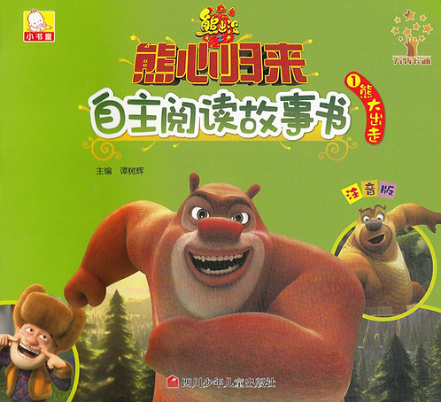 Boonie Bears 熊出没 - 熊大出走(1)