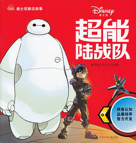 Chinese Story Book - Disney Big Hero 6 超能路站队