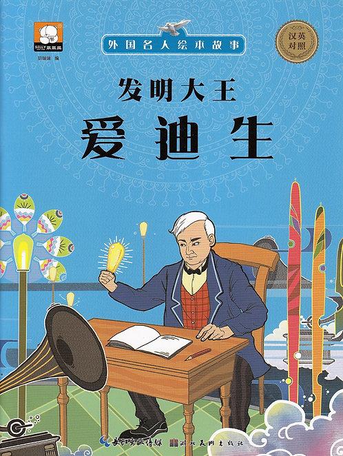 Famous People West: 爱迪生 Edison (Bilingual)