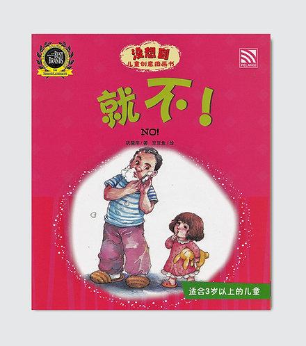 Bilingual English - Mandarin  - No!