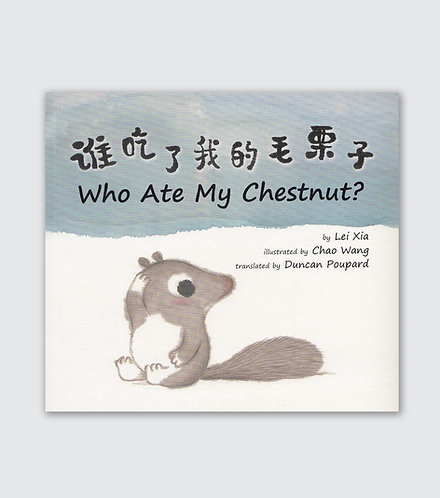 Bilingual English - Mandarin - Who Ate My Chestnut? 谁吃了我的毛栗子