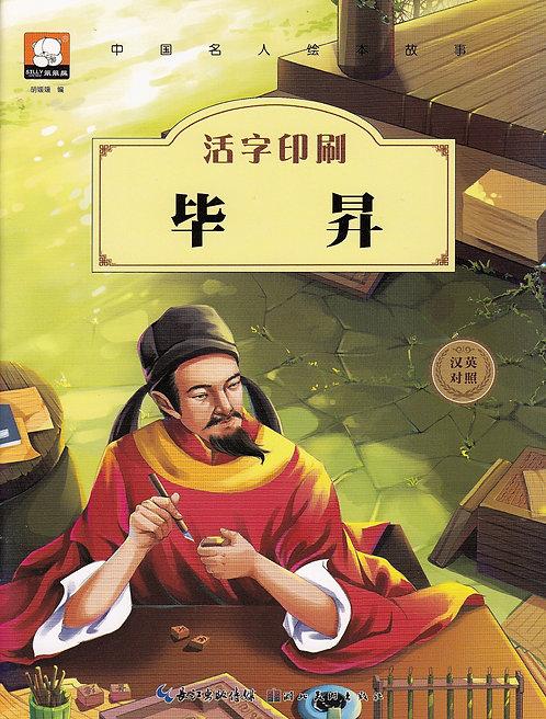 Famous People East: 毕昇 Bi Sheng  (Bilingual)