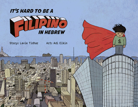 It's Hard To Be A Filipino in Hebrew