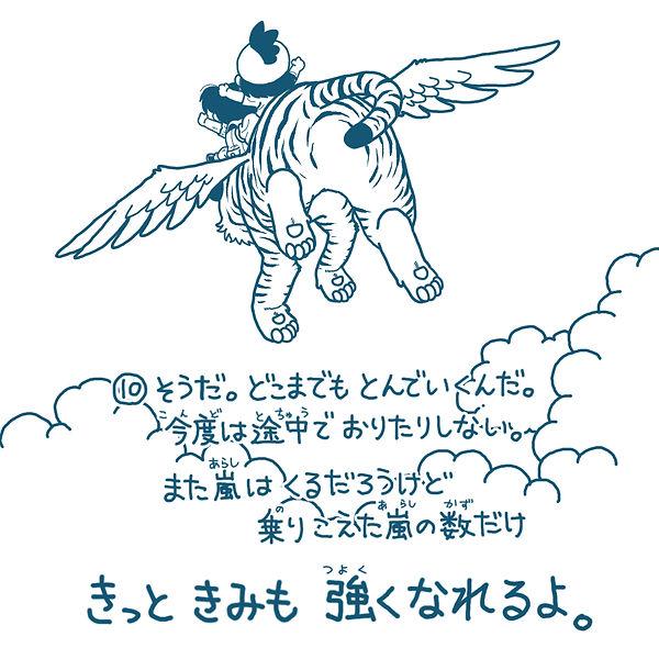 (完成)10.ドラクルショートストーリー.jpg