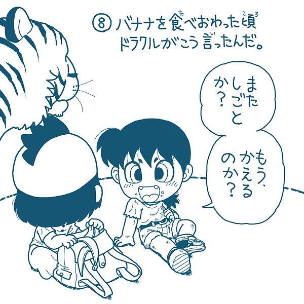 (完成)8.ドラクルショートストーリー.jpg