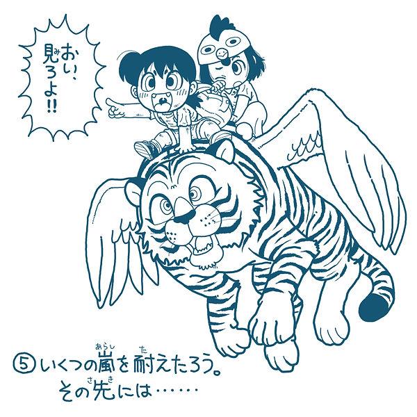 (完成)5.ドラクルショートストーリー.jpg
