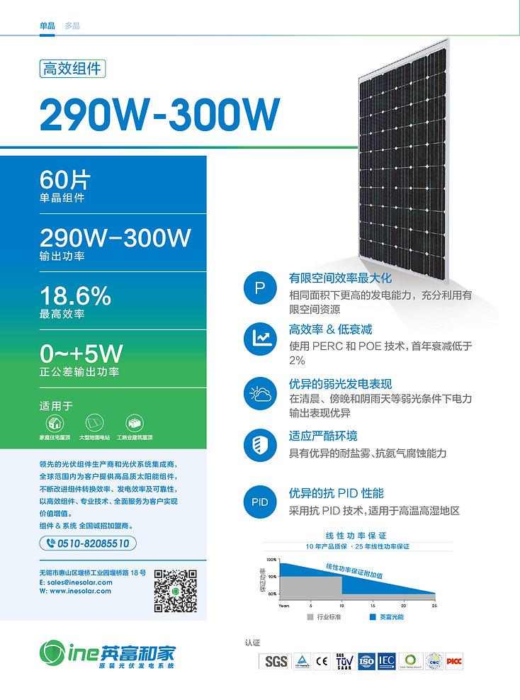 Mono 60 Cell 290-300W.jpg