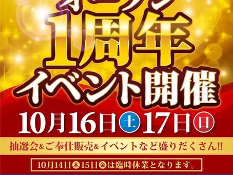 明日明後日は一周年イベント!感謝!