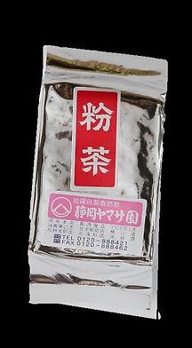 粉茶(小)