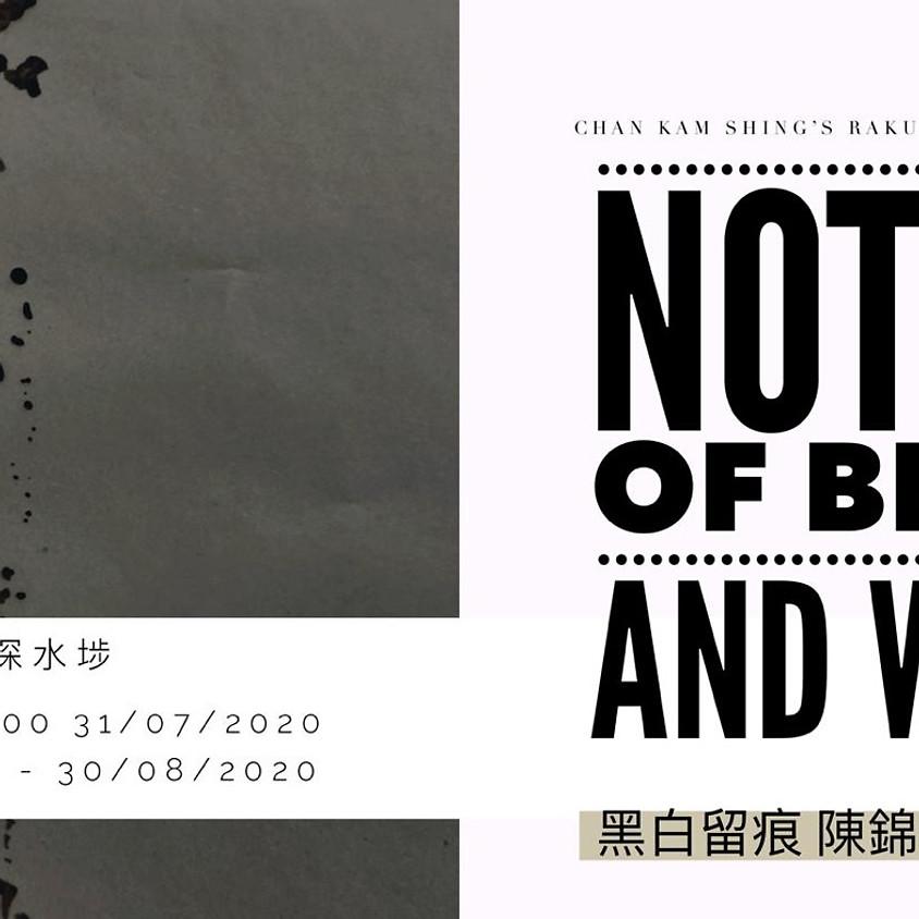 《黑白留痕 · 陳錦成樂燒作品展》 Noting of Black & White · Chan Kam Shing's Ceramics Exhibition