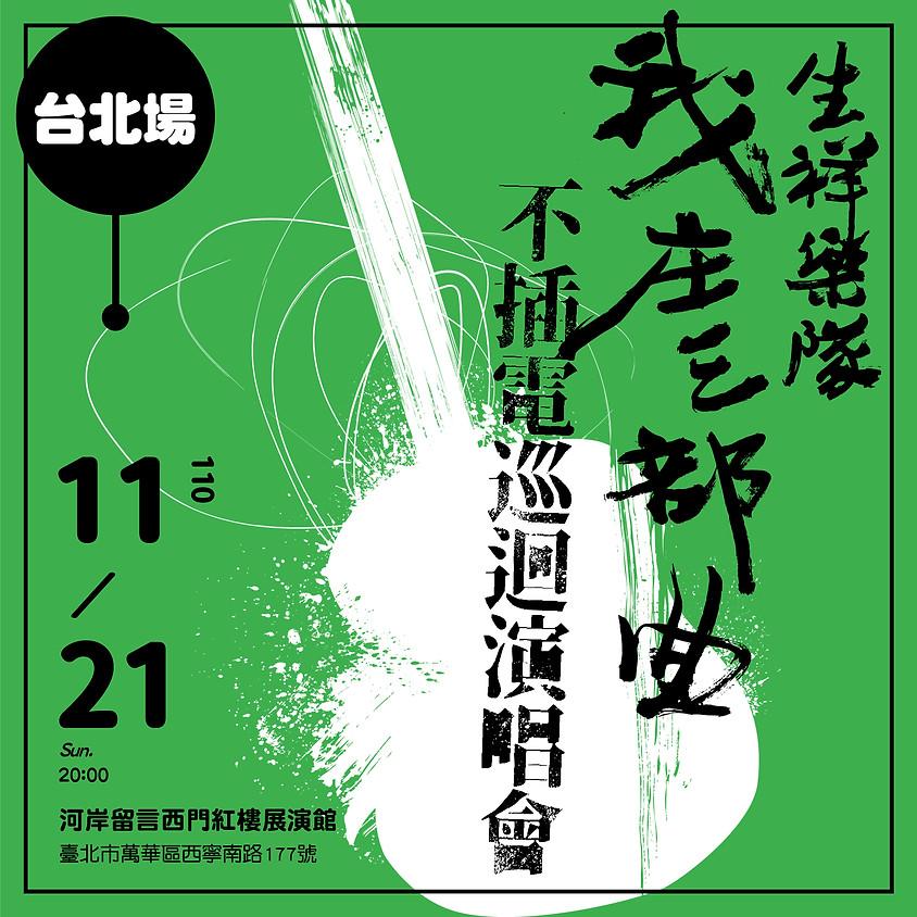 《我庄三部曲》不插電巡迴臺北場