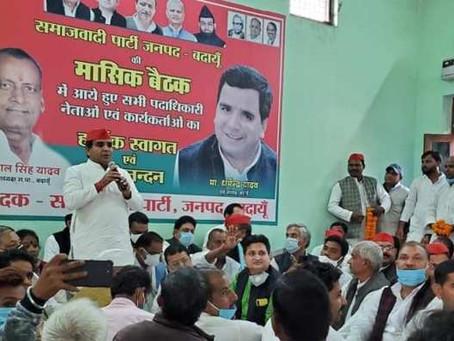 पूर्व सांसद धर्मेंद्र यादव ने मासिक  बैठक में भाजपा सरकार पर जमकर निशाना साधा