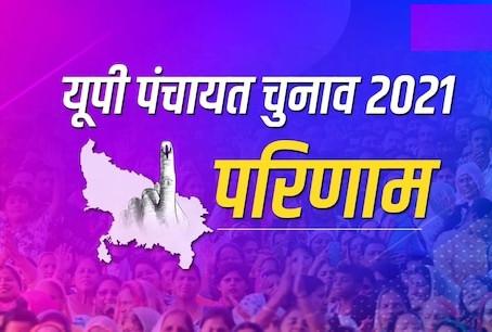 जिला पंचायत चुनाव, भाजपा-सपा में टक्कर, निर्दलीय भी कम नहीं, जानें  बदायूं और बरेली का हाल