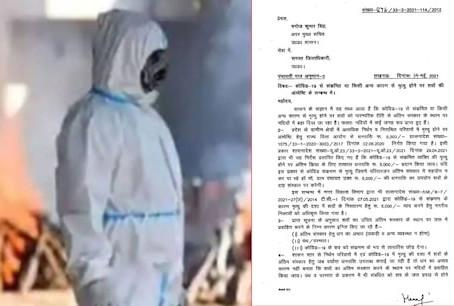 अंतिम संस्कार के लिए 5000 रुपये देगी योगी सरकार, ज़िलाधिकारियों को आदेश जारी कर निर्देश