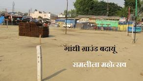बदायूं गांधी ग्राउंड में रामलीला महोत्सव कल से, दुकानें लगना शुरू 15 अक्तूबर को दशहरा