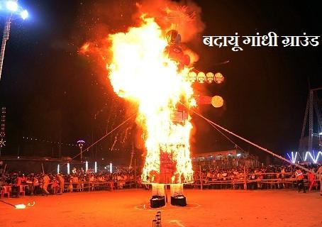 गांधी ग्राउंड में असत्य पर सत्य की विजय, धूं-धूंकर जला पुतला, बड़ी संख्या में लोगों की रही उपस्थिति