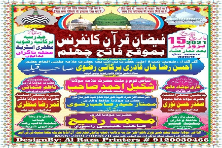 मौलाना मंज़र हसन नूरी की वालिदा के फातिहा चेल्लम के मौके पर फैजाने क़ुरान कांफ्रेंस का होगा एनिकात