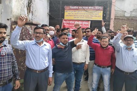 बैंकों के निजीकरण के विरोध में दूसरे दिन बैंक कर्मियों की हड़ताल जारी मांगों पर अड़े बैंककर्मी