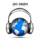 listen_hebrew.jpg