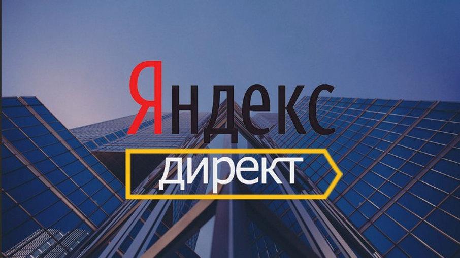 Продвижение Вашего сайта в поисковых запросах с помощью Яндекс Директ