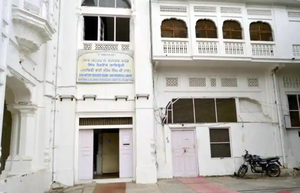 The entrance to the Sikh Reference Library in Amritsar.