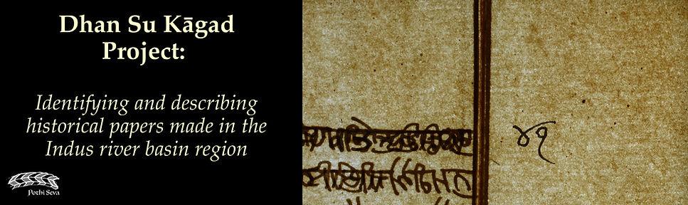 Dhan Su Kagad Banner v2.jpg