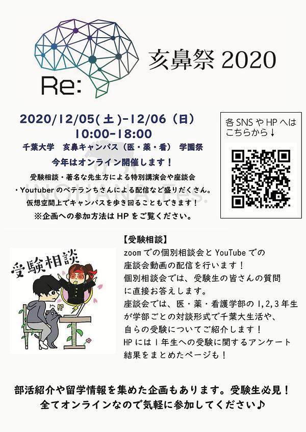 2020 亥鼻祭ポスター 受験生向けver..png