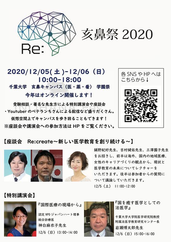 2020 亥鼻祭ポスター.png