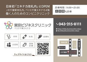 東京ビジネスクリニックペリエ千葉エキナカ