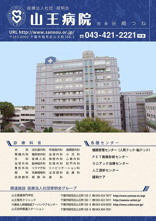 医療法人社団 山王病院