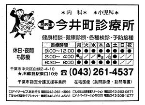 今井町診療所