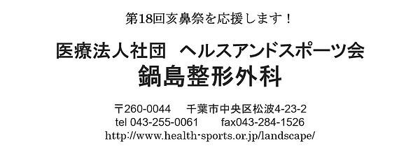 医療法人社団ヘルスアンドスポーツ会 鍋島整形外科