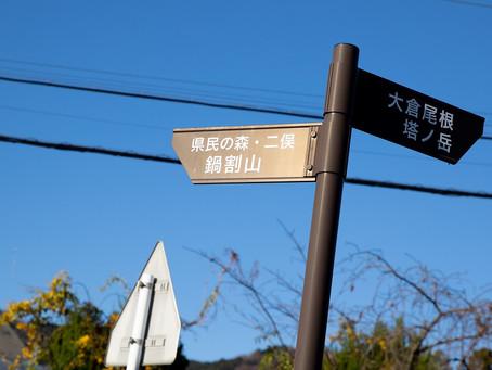 丹沢 鍋割山 2020.12.15