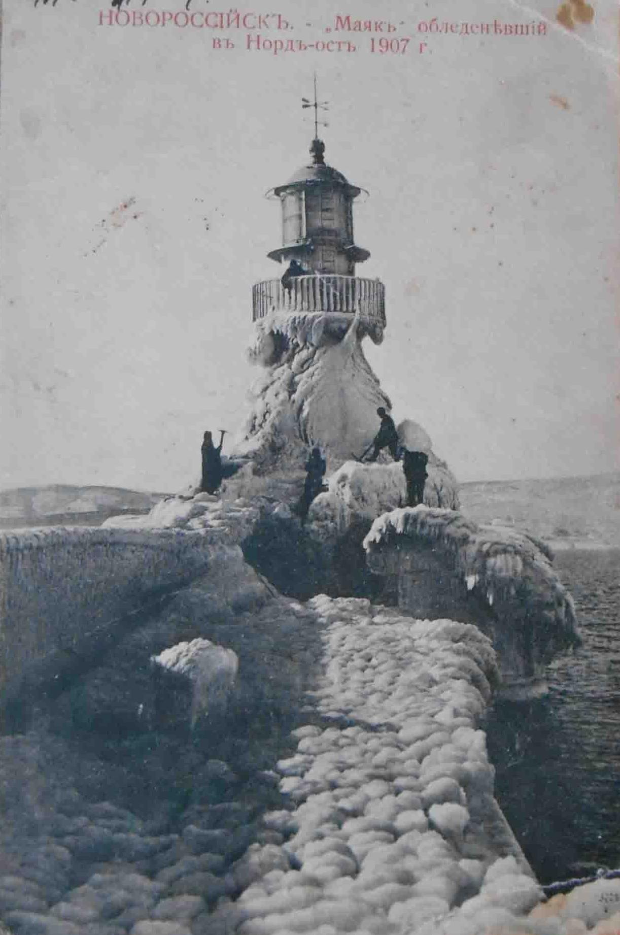 Новоросийск 1902г