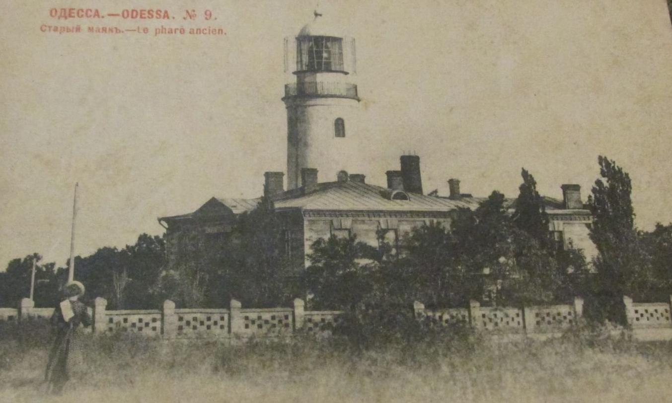 Одесса 1917