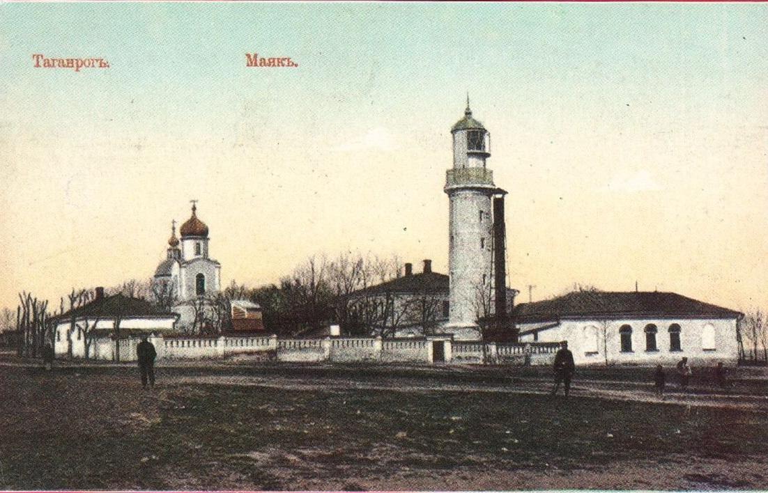 Таганрогский