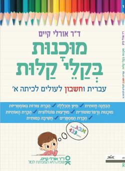עברית וחשבון לעולים לכיתה א'
