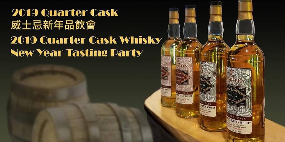 2019 Quarter Cask威士忌品飲會