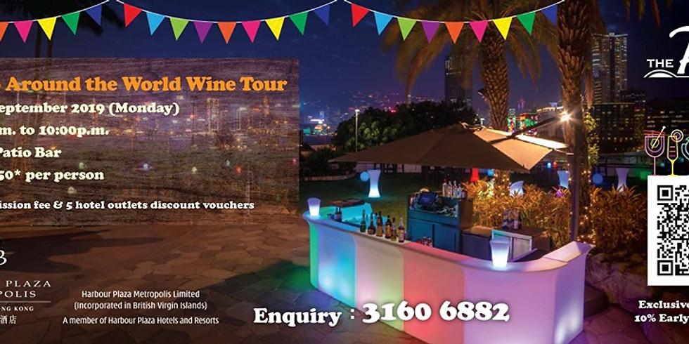 The Patio 環球品酒之旅 The Patio Around the World Wine Tour